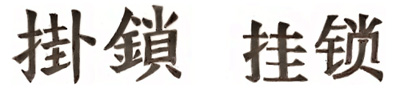Chinese characters for the word padlock, two alternatives